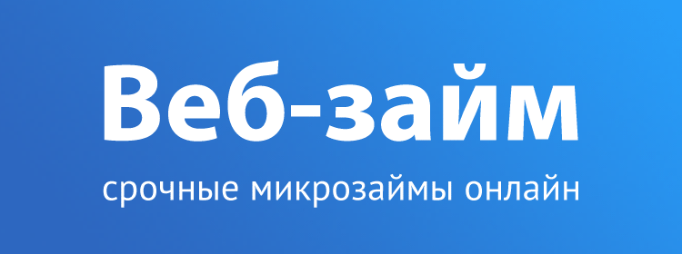 web-zaim.ru logo